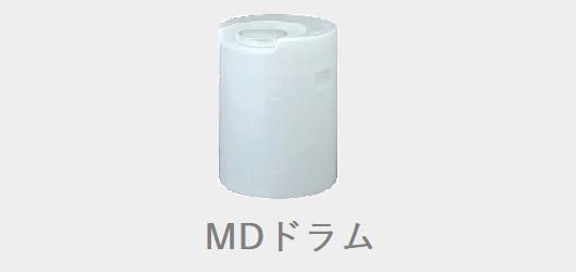 MDドラム