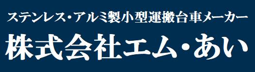 株式会社エム・あい