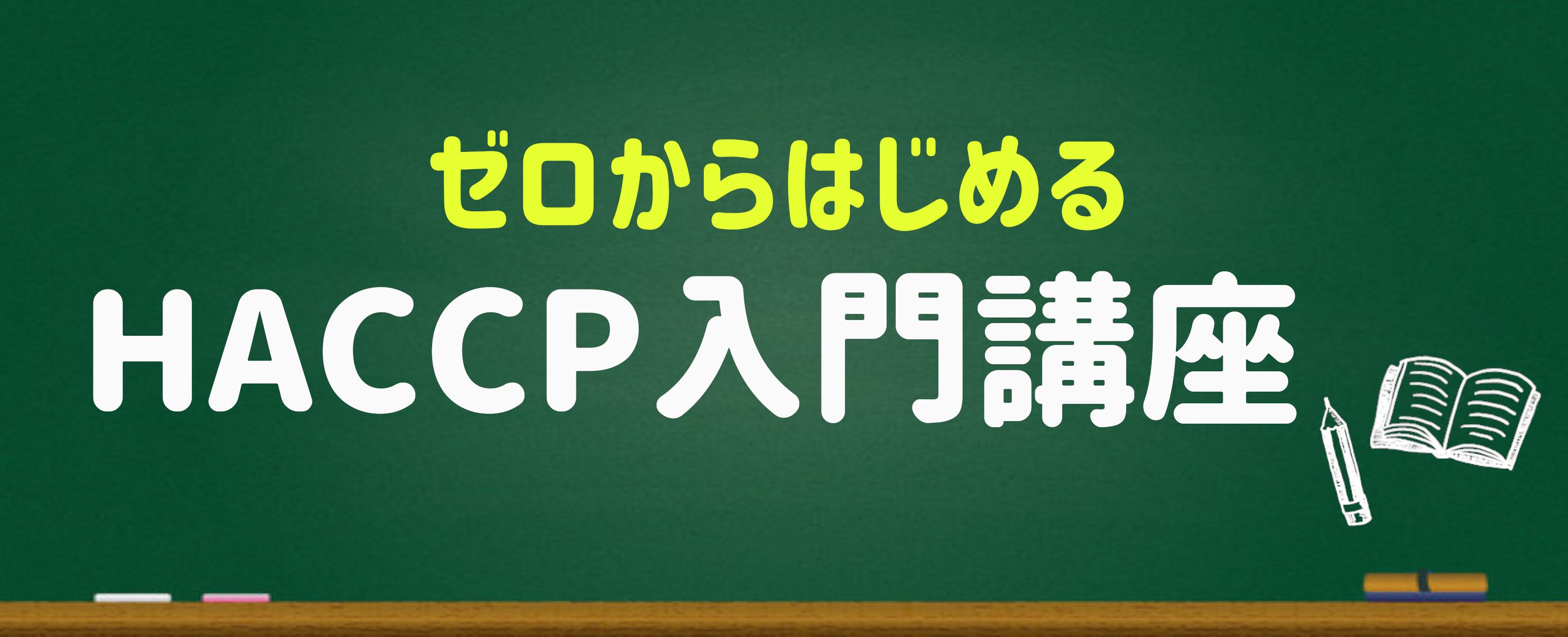 HACCP入門講座